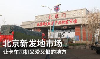 北京新发地 让卡车司机又爱又恨的地方