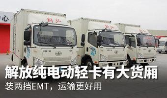 解放纯电动有大货厢 装两挡EMT更好用