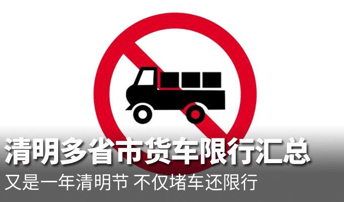 又是一年清明节 多地发布货车限行规定