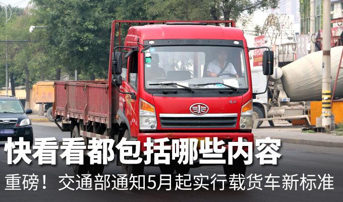 重磅!交通部通知5月起实行载货车新规定