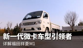 新一代微卡车型引领者 详解福田祥菱M1