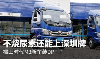 不烧尿素能上深圳牌 福田时代M3装DPF了