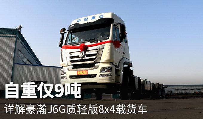 自重仅9吨 详解豪瀚J6G质轻版8x4载货车