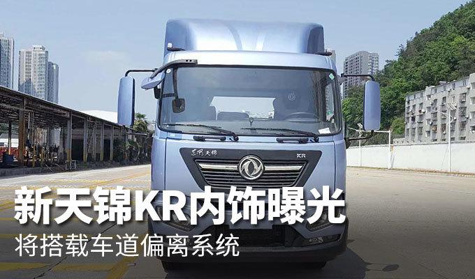 新天锦KR内饰曝光 将搭载车道偏离系统