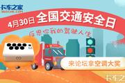 【送驻车空调】4.30全国交通安全反思日