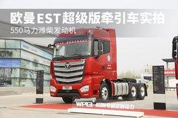 550马力潍柴发动机 欧曼EST超级版牵引车实拍