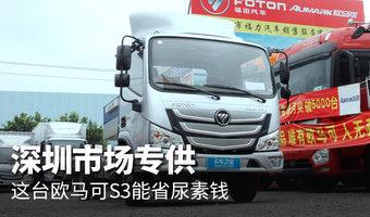 深圳市场专供 这台欧马可S3能省尿素钱