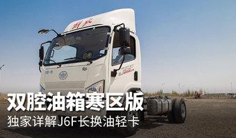 双腔油箱寒区版 独家详解J6F长换油轻卡