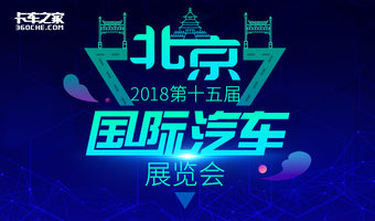 2018第十五届北京国际汽车展览会
