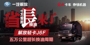 一汽解放轻卡J6F五万公里超长换油周期