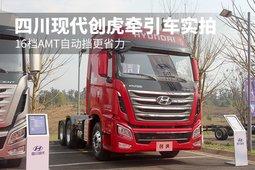 16档AMT自动挡更省力 四川现代创虎牵引车实拍