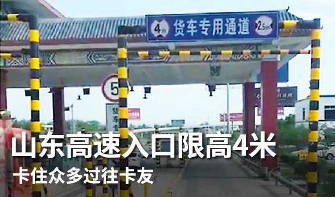 山东高速入口限高4米 卡住众多过往卡友