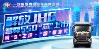 一汽青岛解放JH6智尊550