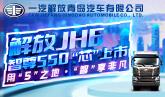 青岛解放JH6智尊550