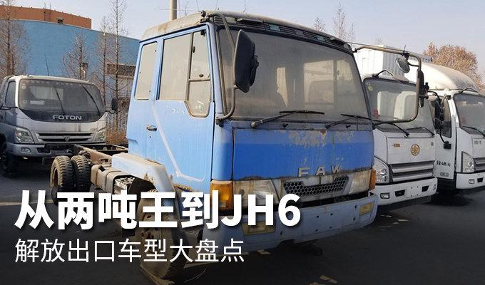 从两吨王到JH6,解放出口车型大盘点