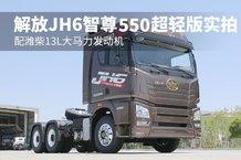 配潍柴13L大马力发动机 解放JH6智尊550超轻版实拍