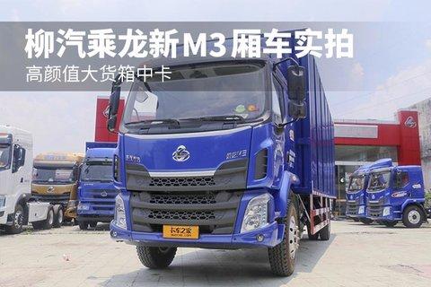 高颜值大货箱中卡 柳汽乘龙新M3厢车实拍