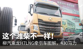 430马力媲美柴油机 柳汽乘龙H7LNG图解