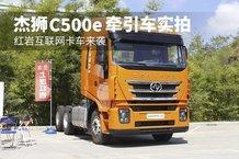 红岩互联网卡车来袭 杰狮C500e牵引车实拍