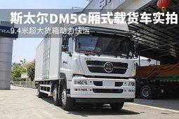 9.4米超大货箱助力快运 斯太尔DM5G厢式载货车实拍