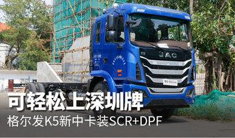 可轻松上深圳牌 格尔发K5新车装SCR+DPF