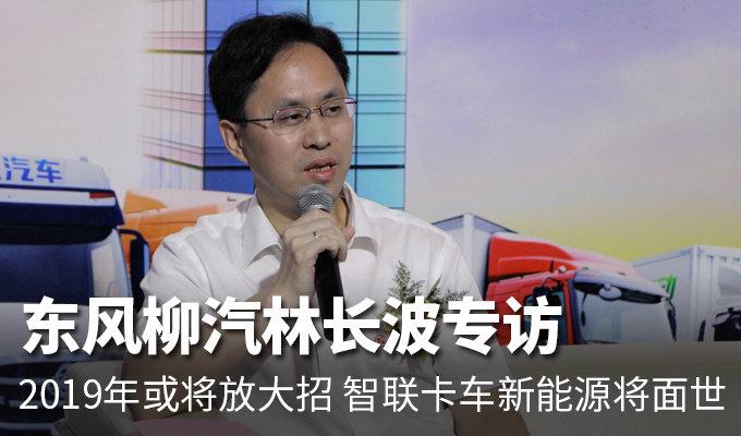 2019年或将放大招 东风柳汽林长波专访