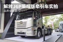 品质全面提升 解放J6P荣耀版牵引车实拍