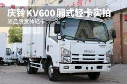 高品质宽体轻卡 庆铃KV600厢式轻卡实拍