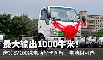 最大输出1000牛米 庆铃EV100纯电动图解
