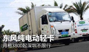 东风纯电动轻卡 月租3800起深圳不限行