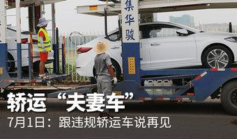 """轿运""""夫妻车"""":运费所困,卡嫂被迫开始跟车"""