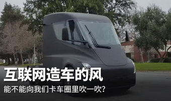 互联网造车风 能不能向卡车圈里吹一吹