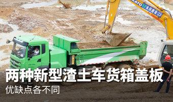 两种新型渣土车货箱盖板 优缺点各不同