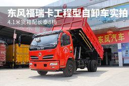 4.1米货箱配长泰8档东风福瑞卡工程型自卸车实拍