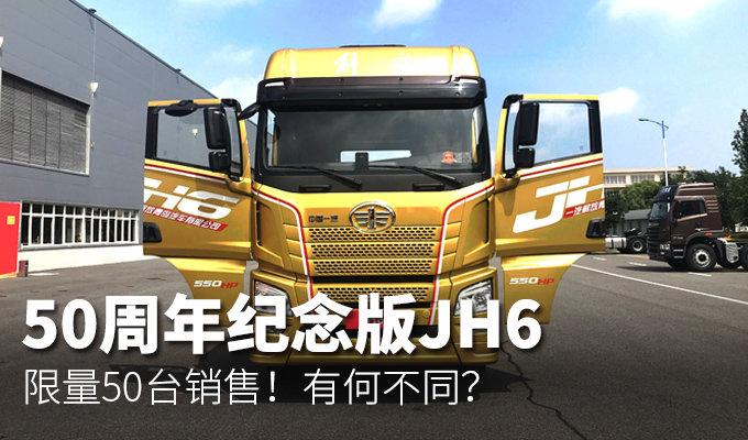 550马力的50周年纪念版JH6 限量50台销售!,有何不同?