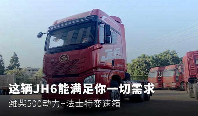 青汽以用户为先 JH6可选装潍柴500动力
