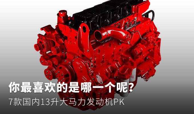 七款13升大马力发动机PK 谁才是王者?