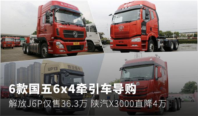 解放J6P仅售36.3万 6款国五牵引车导购