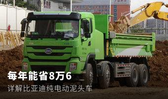 每年能省8万6 详解比亚迪纯电动泥头车
