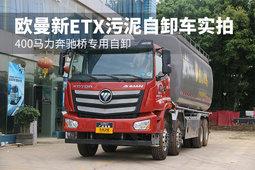 400马力奔驰桥专用自卸 欧曼新ETX污泥自卸车实拍