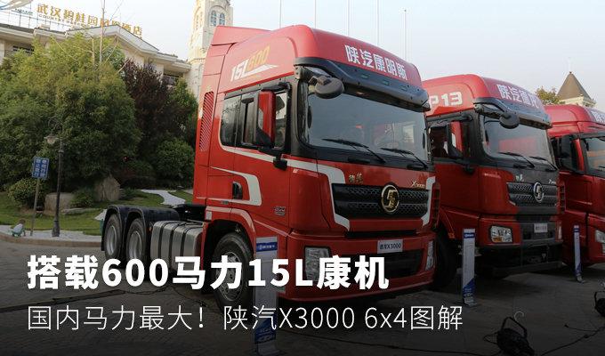 搭载600马力15L康机 陕汽X3000 6x4图解