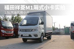 1.5L汽油实用小卡 福田祥菱M1厢式小卡实拍