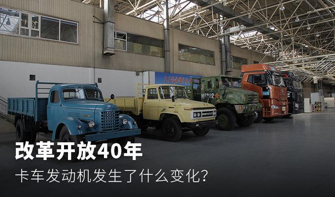 改革开放40年 卡车发动机发生哪些变化