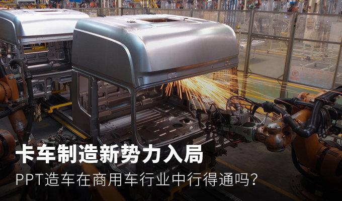 卡车制造新势力入局 跨界造车行得通吗?