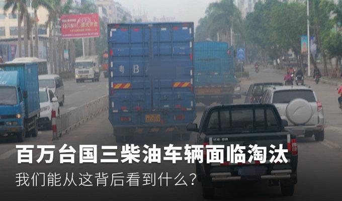 百万台国三车将淘汰:从背后能看到什么