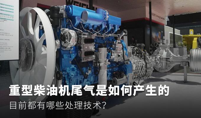 重型柴油机尾气治理,目前有哪些技术?