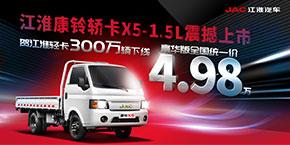 江淮康铃X5豪华版上市 统一价4.98万