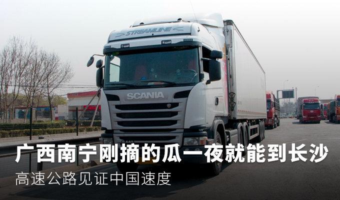 异域美食一夜到,高速公路见证中国速度