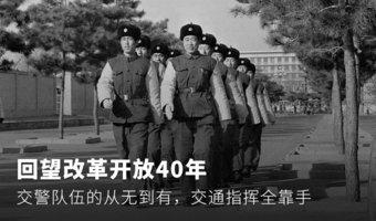 回望改革开放40年 交警队伍的从无到有