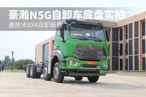 曼技术8X4自卸新秀 豪瀚N5G自卸车底盘实拍